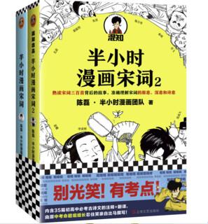 《半小时漫画宋词系列》(全2册)