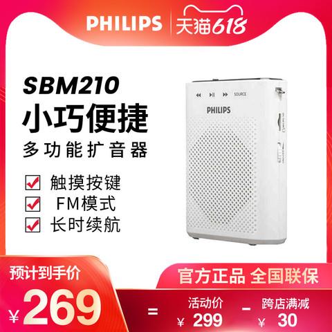 PHILIPS 飞利浦 SBM210小蜜蜂扩音器无线麦教师专用导游户外无线小型便携式