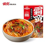 霸蛮 招牌黄牛肉粉 290.6g/盒