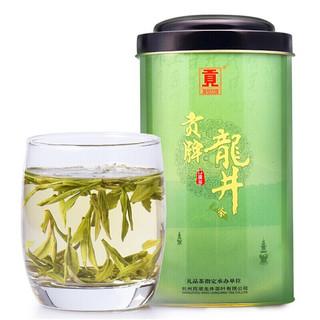 贡牌 2021新茶 雨前浓香 龙井茶 250g