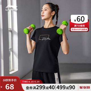 LI-NING 李宁 短袖女2021夏季新款瑜伽健身速干T恤冰丝圆领修身运动上衣女
