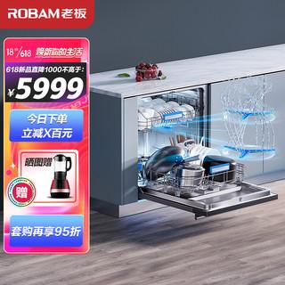 ROBAM 老板 WB791D 13套大容量洗碗机 嵌入式家用洗碗机 强力三叉喷淋 下层洗 轻载 三锅同洗