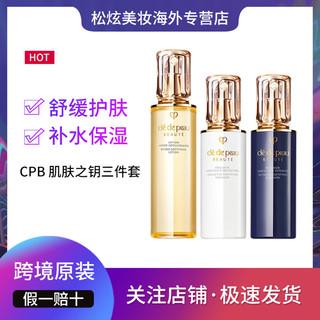 CPB肌肤之钥水乳三套装 滋润版 水+日乳+夜乳