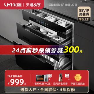UM 优盟 um/优盟UX331消毒柜家用嵌入式小型厨房消毒碗柜三层304不锈钢