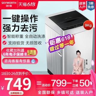 SKYWORTH 创维 9kg全自动波轮洗衣机家用 租房大容量带甩干自动洗衣机 T90Q