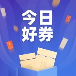 京东PLUS用户领1288-2还款券;京东金融3元白条支付券