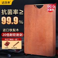 达乐丰 天然铁梨木整木菜板加厚抗菌砧板厨房切菜板耐砍耐剁进口实木砧板  38*26*2.5CM ZB016