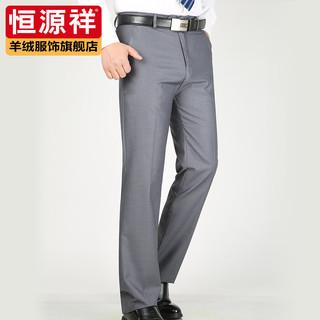 恒源祥 西装裤子2021年春夏季新款男士长裤商务宽松中年人爸爸西裤