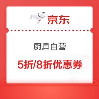 京东 厨具自营 1件5折/8折优惠券