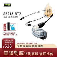 SHURE 舒尔Shure SE215SPE+BT2无线蓝牙耳机HIFI音乐耳机挂耳式入耳式耳机 SE215蓝牙5.0透明色