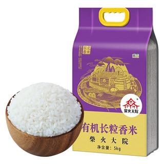 柴火大院 东北香米 有机长粒香米 5kg