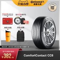 Continental 马牌 德国马牌轮胎195/65R15 91V COMC CC6适配卡罗拉福克斯起亚
