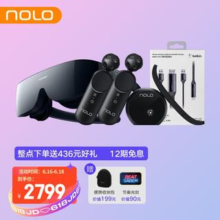 NOLO HUAWEI VR Glass+NOLO CV1 Air 有线游戏套装 华为vr眼镜 VR一体机 体感游戏