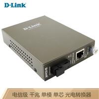 D-Link 友讯 DGE-891/A 光纤收发器 光电转换器 千兆 单模单纤