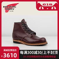 RedWing红翼9411工装靴6寸贝克曼D头油蜡皮牛皮固特异樱桃红男鞋