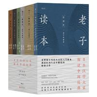 《讲谈社·诸子的精神》(套装共6册)