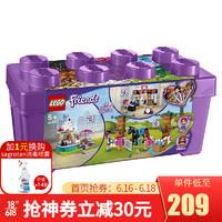 LEGO 乐高 好朋友系列女孩男孩 儿童 新款拼装积木玩具模型 心湖城积木盒 41431