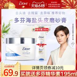 Dove 多芬 海盐牛奶冰沙头皮磨砂膏0硅油净澈水润单品240g