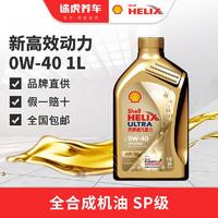 壳牌/Shell 机油 汽车发动机润滑油 新高效动力版 0W-40 SP 1L