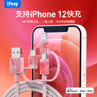 ifory 安福瑞 MFi认证苹果安卓数据线三合一通用iPhone支持苹果12