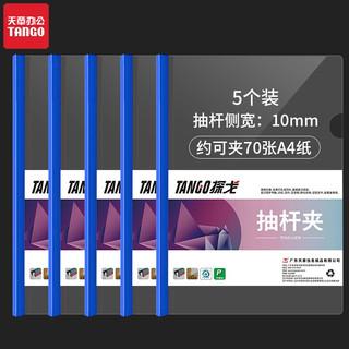 TANGO 天章 A4抽杆夹  18C蓝色 探戈系列 5个装
