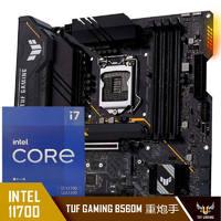 华硕TUF GAMING B560M-PLUS重炮手主板+英特尔(intel) i7-11700 酷睿CPU处理器 板U套装 CPU主板套装