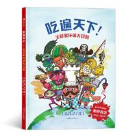 吃遍天下!美食家环球大冒险 纸上舌尖上的中国/世界 尝遍世界美食 浪花朵朵