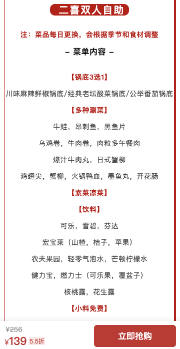 南京自助鱼蛙火锅 3店可用,火锅界模范CP鱼蛙,多种涮菜 不限量畅吃