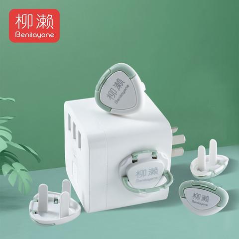 柳濑 插座保护盖儿童防触电插孔安全塞 插座盖24个装