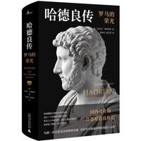 《哈德良传:罗马的荣光》