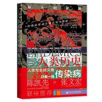 京东PLUS会员:《传染病与人类历史》