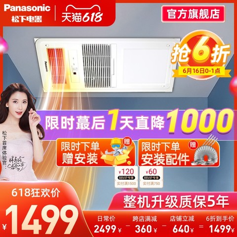 Panasonic 松下 浴霸风暖灯暖风机集成吊顶排气照明一体浴室集成顶卫生间取暖