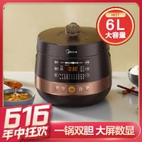 Midea 美的 6L家用智能预约电高压锅电压力锅