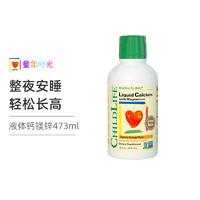 CHILDLIFE 童年时光 液体钙镁锌473ml婴幼儿童补钙乳钙柠檬酸钙6个月以上
