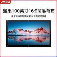 JMGO 坚果 简易白塑幕布 100吋 16:9