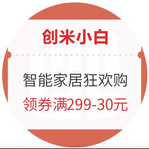 促销攻略:小白智能安防 618狂欢购
