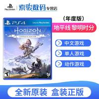 SONY 索尼 Ps4Slim/Pro PS5全新游戏软件 地平线 零之曙光 年度版(中文)
