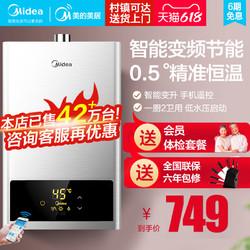 Midea 美的 燃气热水器家用天然气16升恒温洗澡13l强排12L煤气14即热智能