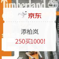 3折买Timberland不是梦!大黄靴终于在618降价了
