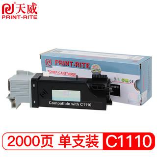 PRINT-RITE 天威 C1110 黑色粉盒 专业装 适用于富士 施乐 Fuji-Xerox DocuPrint C1110B 打印机墨粉盒 带芯片