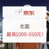 促销活动、力度升级: 京东 TheNorthFace官方旗舰店 618狂欢不止5折!