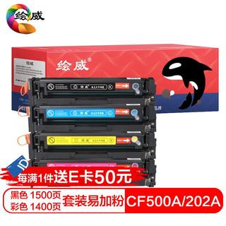 绘威 CF500A 202A四色易加粉硒鼓套装带芯片 适用惠普HP M254dn/dw M254nw M280nw M281cdw M281fdw/fdn碳粉盒