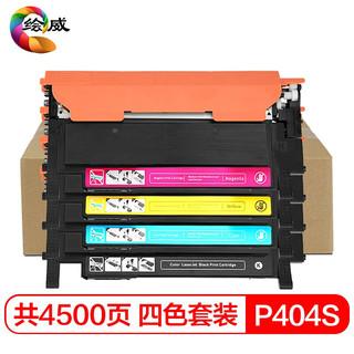 绘威 CLT-P404S四色粉盒套装 适用三星Samsung SL-C430 C432 C433 C480 C482 C483打印机墨盒 硒鼓 墨粉盒