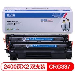 G&G 格之格 crg337硒鼓适用佳能mf232w mf226dn mf211 mf229dw mf216n mf217w mf216n打印机粉盒337ct可加粉硒鼓
