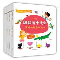 《3-6岁翻翻看小玩家》(全4册)