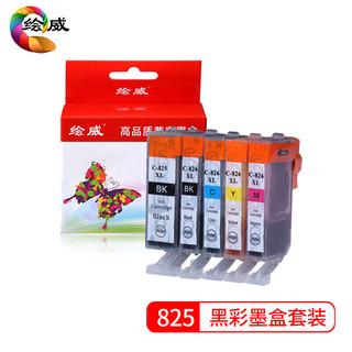 绘威 PGI-825墨盒四色套装(适用于佳能 PGI-825 CLI-826墨盒 IX6500 IP4980 4880 MG6280 5180 IX6580 MX888