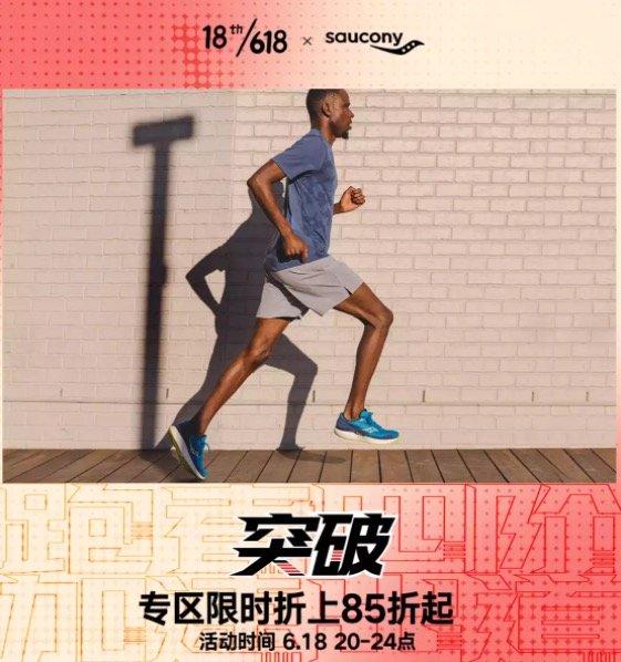促销活动: 京东 Saucony官方旗舰店 618第三波来袭!