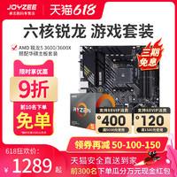 AMD锐龙R5 3600/3600X处理器搭华硕重炮手 B450 B550 CPU主板套装