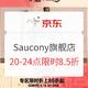 促销活动:京东 Saucony官方旗舰店 618第三波来袭! 20-24点限时8.5折,叠券满1000-550元