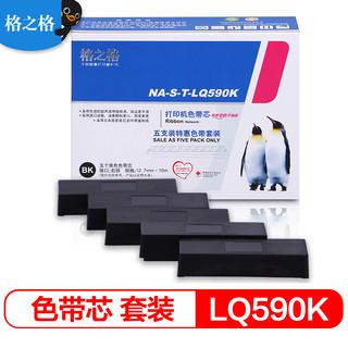 G&G 格之格 LQ590K色带芯 5支装适用爱普生FX890 LQ590 LQ595K LQ689 VP-88打印机色带